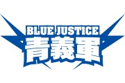 Seigi gun(blue justice)