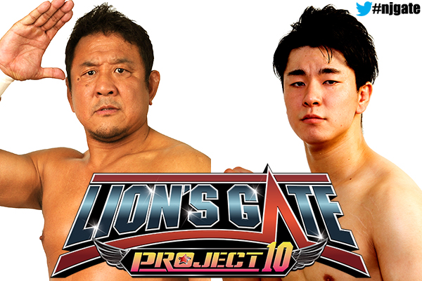 December 21: last show of 2017 as the Young Lions Cup reaches its climax at LION'S GATE!
