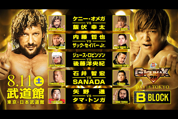 Cards announced for the league phase of G1 CLIMAX 28!! An opening night 7/14 of Okada vs Jay, and Omega v Ibushi in the legendary Budokan 8/11 among the dream matches!! 【G128】
