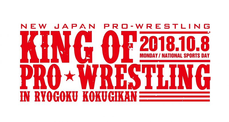 """""""KING OF PRO-WRESTLING"""" Sumo Hall: Tickets on sale for foreign fans starting at 10 am on August 27th (JST)!"""