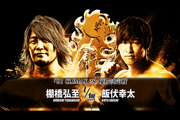Full card for G1 CLIMAX at Budokan Day 3 finalized!! 【G128】