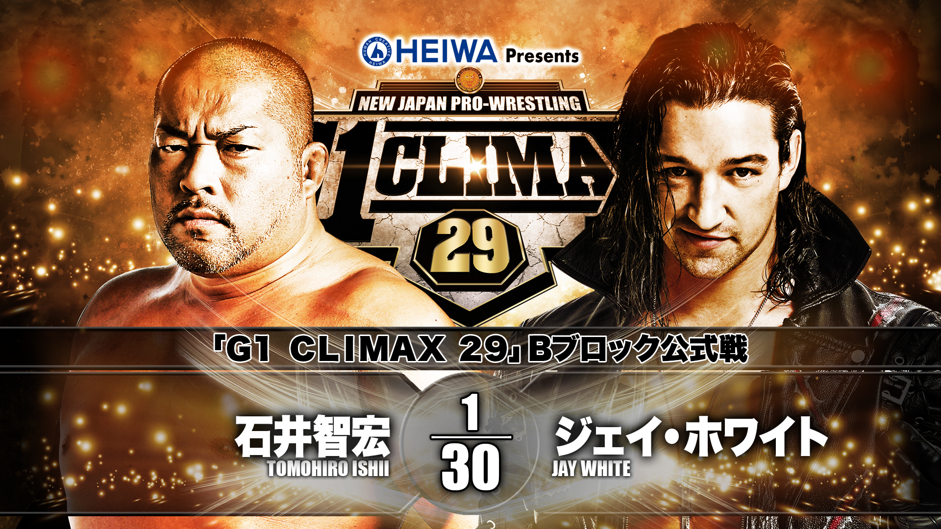 G1 Climax 29 night 4 at a glance | NEW JAPAN PRO-WRESTLING