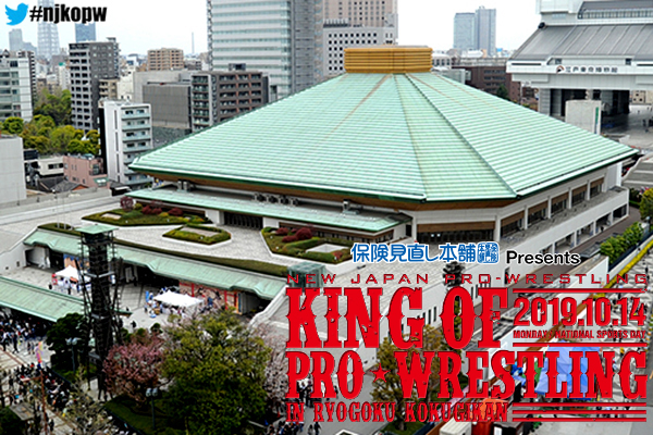 International Ticket Sales for KING OF PRO-WRESTLING in Ryogoku  to start on Aug 22!