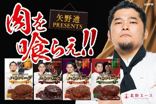 Kitano Ace & Toru Yano release line of Hamburg Steaks!