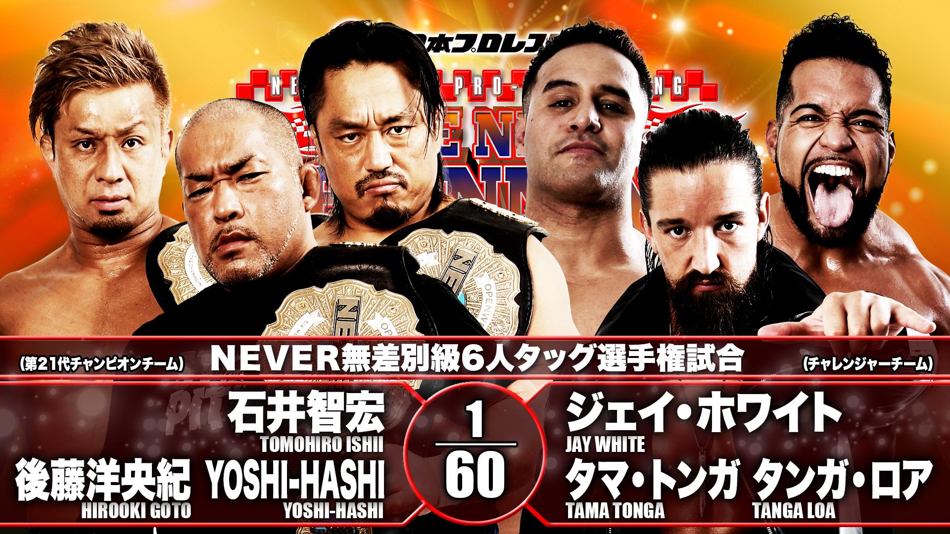 New Beginning in Hiroshima Night Two 2021