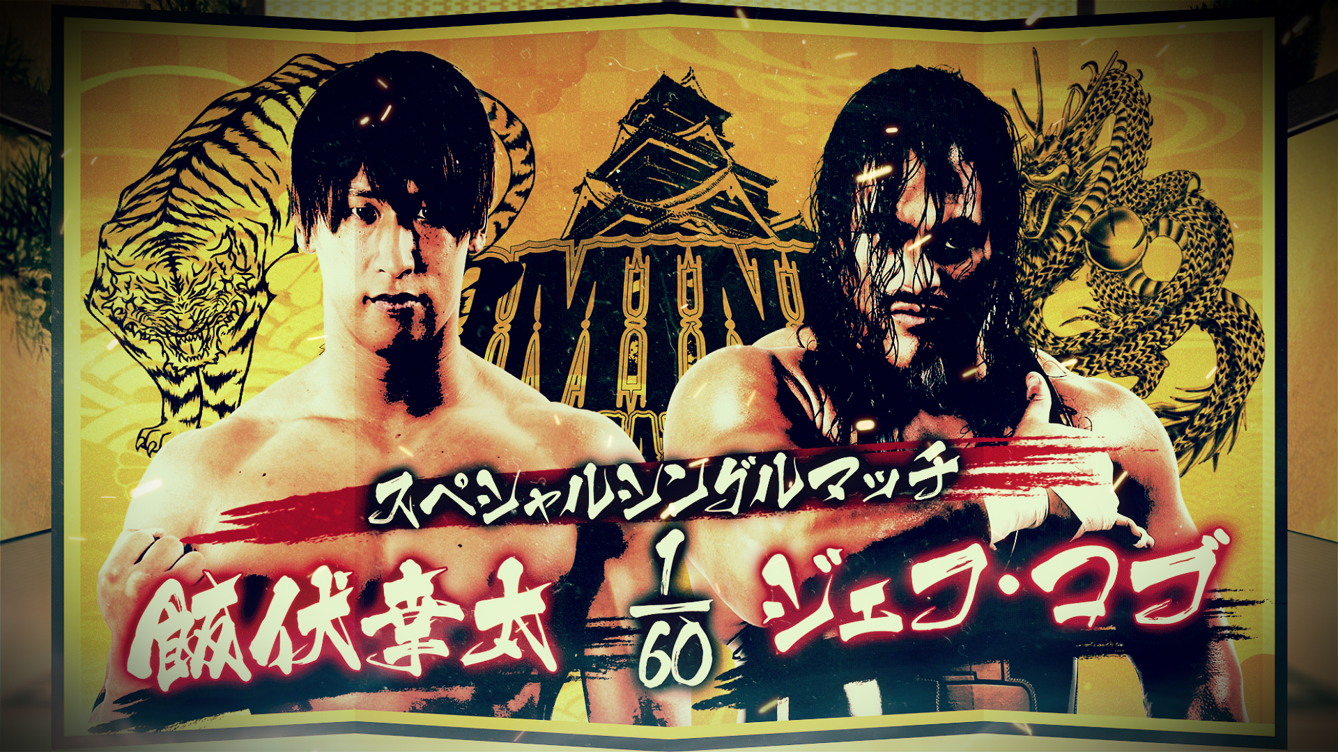 NJPW Dominion 2021